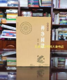 禅净新说《禅净圆融》宗教文化出版社