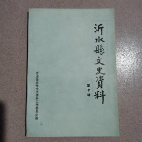 沂水县文史资料 第七辑