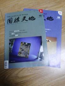 围棋天地2011年8+10共2册