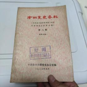徐州党史资料 第八辑