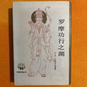 罗摩功行之湖,【32开 精装本, 1988年一版一印】