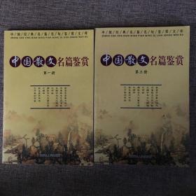 中国散文名篇鉴赏.第一册 第三册