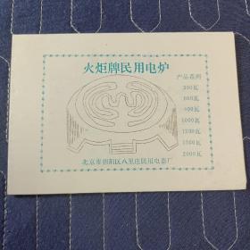 火炬牌民用电炉说明书   北京市朝阳区八里庄民用电器厂
