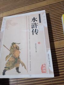 国学经典智慧丛书:水浒传(珍藏版)