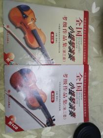 全国小提琴演奏考级作品集.第三套.(第三、四级)两本合售