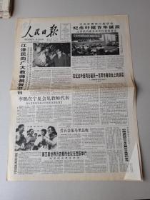 人民日报 1996年9月11日12版