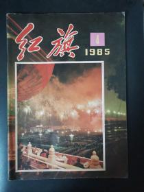 红旗(1985年第4期)