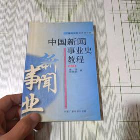 中国新闻事业史教程(内有字迹划线)