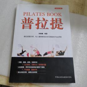 普拉提 最新修正版,PIL ATES:普拉提爱好者,私人健身教练初学及精进的专业资料