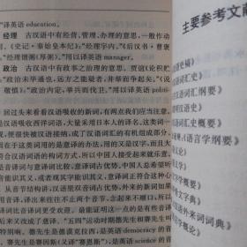 汉语词汇的流变