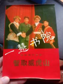 革命现代京剧 智取威虎山
