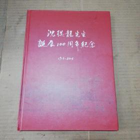 沈从龙先生誔辰100周年纪念 1913-2013 精装本