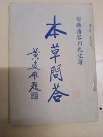 本草问答。上下卷全一册。彭县唐容川。上海中国文学书局。