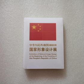 中华人民共和国〔建国初期〕国家形象设计展   全新未开封