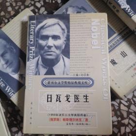 日瓦戈医生(下)[诺贝尔文学奖精品典藏文库]