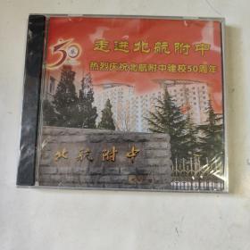 走进北航附中热烈庆祝北航附中建校50周年(北京航空航天大学附属中学)。盒装光盘未开封