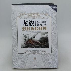 龙族I:火之晨曦  龙族Ⅱ:悼亡者之瞳  (两册) 龙族2没有书衣
