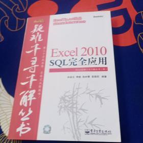 Excel 2010 SQL完全应用