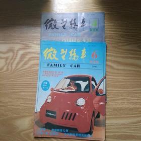 微型轿车 1996年第4.6期