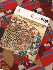 中国红:刺绣