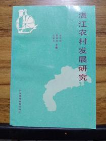 湛江农村发展研究