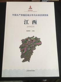 中国水产养殖区域分布与水体资源图集:江西