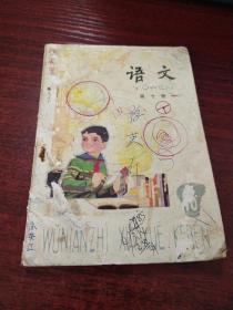 80年代老课本 五年制小学课本语文第十册