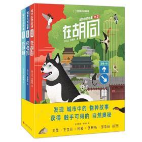 城市自然故事·北京(全3册)❤ 刘几凡、余明伟 著 ;中国国家地理·图书  出品 北京联合出版有限公司9787559640741✔正版全新图书籍Book❤