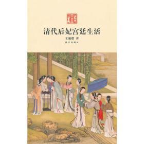 清代后妃宫廷生活❤ 王佩環 著 故宫出版社9787513405713✔正版全新图书籍Book❤