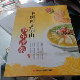 中国四大佛山养生斋菜