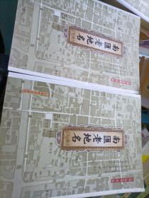 南汇老地名(上下)