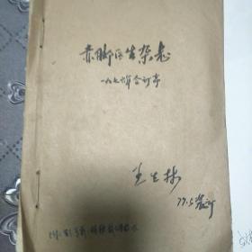 赤脚医生杂志1976年全年(第九期少封面)
