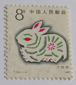T112 丁卯年邮票