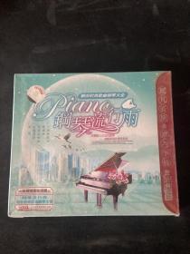CD钢琴流行雨