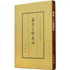 南唐二主词笺注(典藏本)