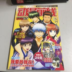 动漫前线271  东京食尸鬼(两册合售)