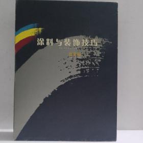 涂料与装饰技巧 中文版