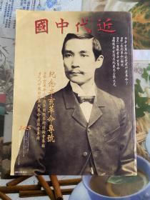 杂志:(近代中国)145
