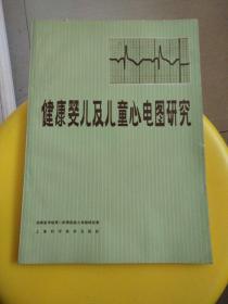健康婴儿及儿童心电图研究