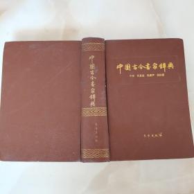 中国古今书画辞典