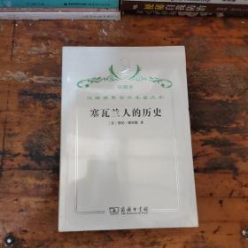 汉译世界学术名著丛书·塞瓦兰人的历史【满30包邮】