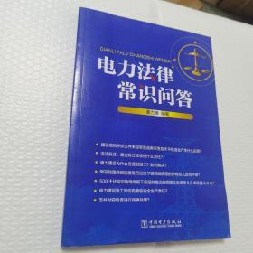 电力法律常识问答