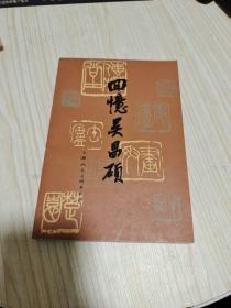 回忆吴昌硕(一版一印)