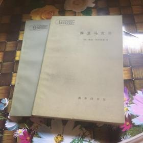 马克思主义与政治学 保卫马克思 现代外国政治学术著作选译 两本合售 无笔迹