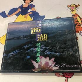 杭州西湖诗情画意 明信片8.张