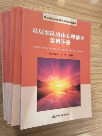基层部队团体心理辅导实用手册