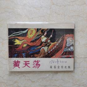黄天荡(说岳全传之五)