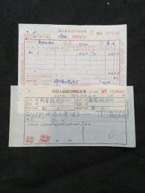 65年版浙江省财政厅税务局工商统一税缴款书及纳税单位缴纳税款的中国人民银行转账支票一组