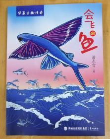 会飞的鱼  萧春雷签名本