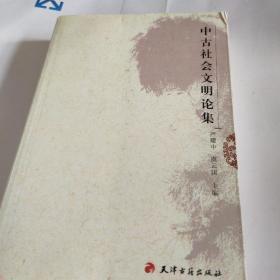 中古社会文明论集 品佳